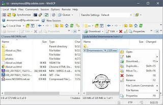 تحميل, برنامج, WinSCP, احدث, اصدار