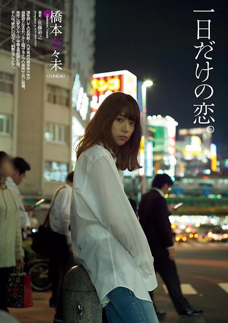 橋本奈々未 Hashimoto Nanami Weekly Playboy No 49 2016