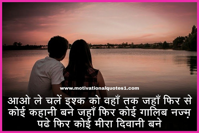 Images For Love Shayari Hindi 2020