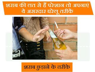 Here-how-to-get-a-drug-or-alcohol-addiction-what-measures-quit-drinking-जानिए की कैसे ओर किन उपायों द्वारा पाएं नशे या शराब से मुक्ति