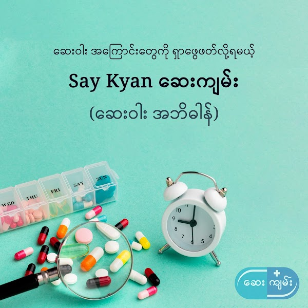 Say Kyan 1.0