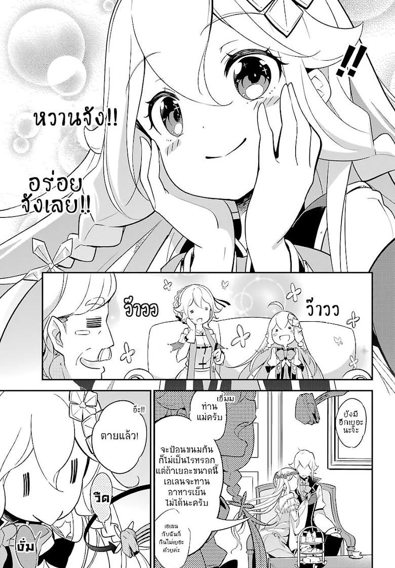 Chichi wa Eiyuu, Haha wa Seirei, Musume no Watashi wa Tenseisha - หน้า 8