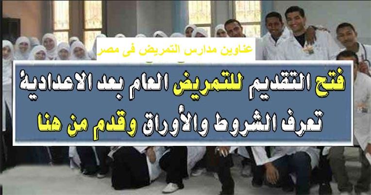 عناوين مدارس التمريض فى مصر وشروط التقديم والأوراق المطلوبه 2021