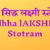 श्री सिद्ध लक्ष्मी स्तोत्र | Shree Sidhha Lakshmi Stotram |