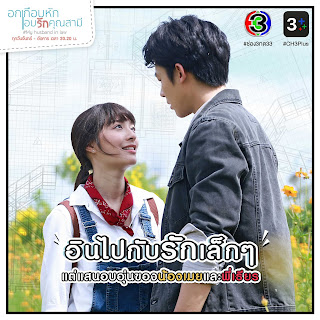 thai drama my husband in law