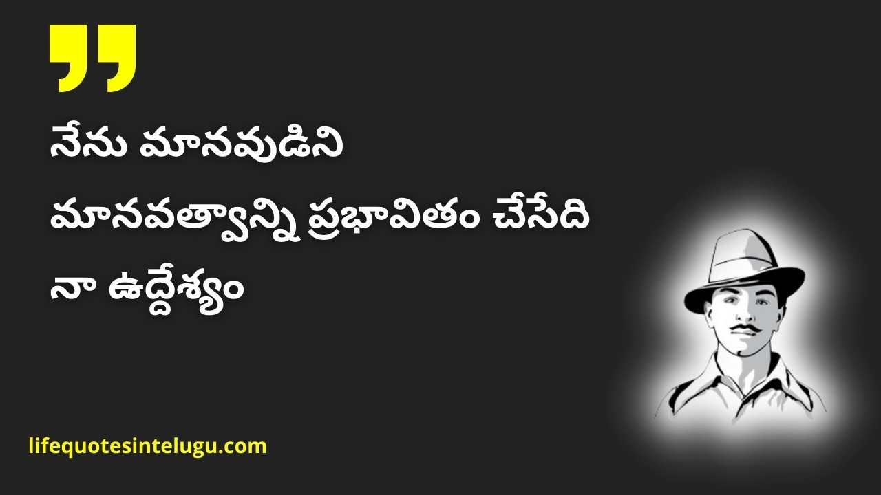 నేను మానవుడిని మానవత్వాన్ని ప్రభావితం చేసేది నా ఉద్దేశ్యం- భగత్ సింగ్