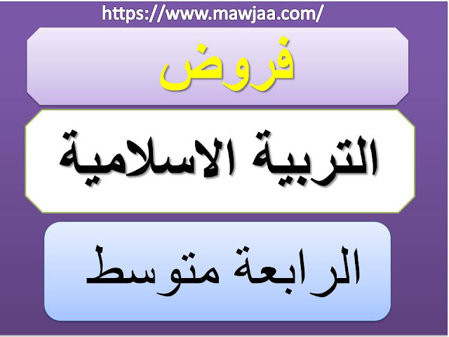نماذج فروض و اختبارات مادة : التربية الاسلامية الثلاثي الثالث الرابعة متوسط