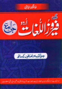 feroz-ul-lughat-urdu-to-urdu-dictionary