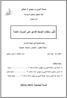 مذكرة ماستر: تأثير سلطات الضبط الإداري على الحريات العامة PDF