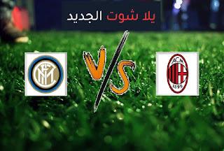 نتيجة مباراة انتر ميلان وميلان اليوم السبت بتاريخ 17-10-2020 الدوري الايطالي