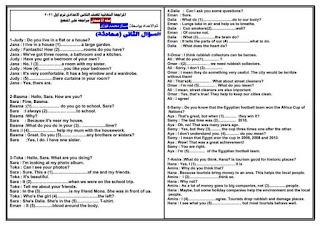ليلة امتحان اللغه الانجليزيه للصف الثاني الاعدادي بالاجابات  الترم الاول 2021 لمستر محمد فوزى