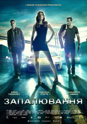 Запалювання (2013) українською онлайн