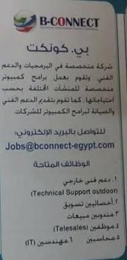 وظائف خالية فى شركة بى كونكت فى مصر 2018