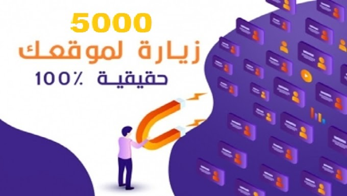 5000 زائر لموقعك من جميع انحاء العالم امنين و مصادر حقيقية