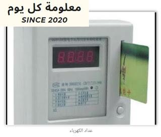نظام nfc # لشحن عداد الكهرباء من خلال «الموبايل»