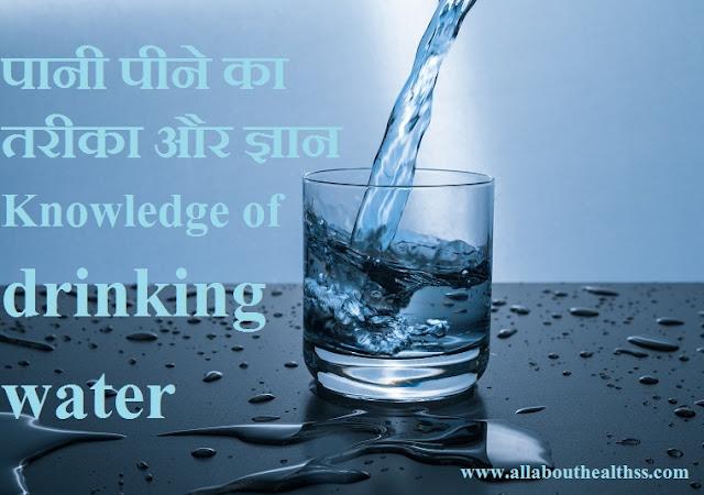 पानी पीने का तरीका और ज्ञान Knowledge of drinking water