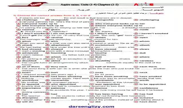 اجمل امتحان لغة انجليزية على الوحدات 1-4 الصف الثالث الثانوى 2021 من كتاب اسباير Aspire