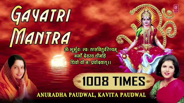 Gayatri Mantra 1008 Times | Lyrics