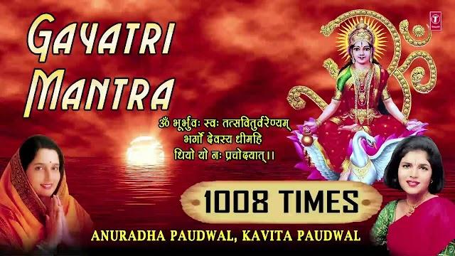 Gayatri Mantra 1008 Times | Lyrics