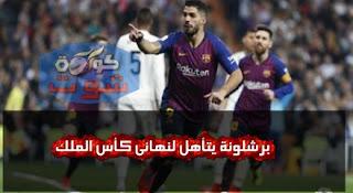 برشلونة يتأهل لنهائى كأس الملك بثلاثية ضد ريال مدريد فى الكلاسيكو بالفيديو