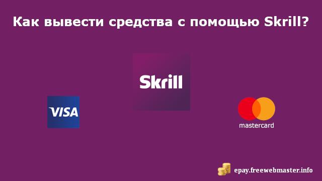 Как вывести средства с помощью Skrill?