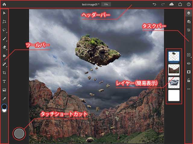 iPad版Photoshop「ワークスペース」
