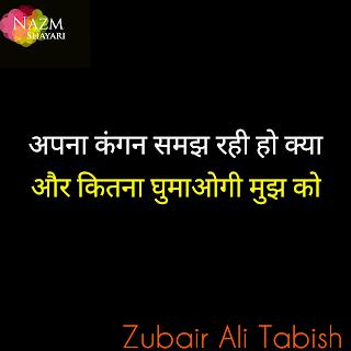 Best urdu shayri