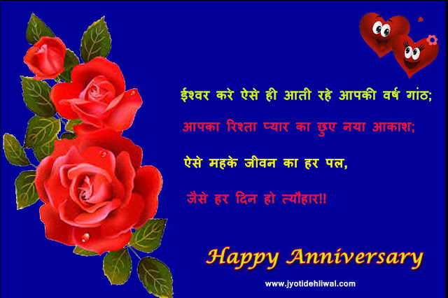 Happy anniversary both of you