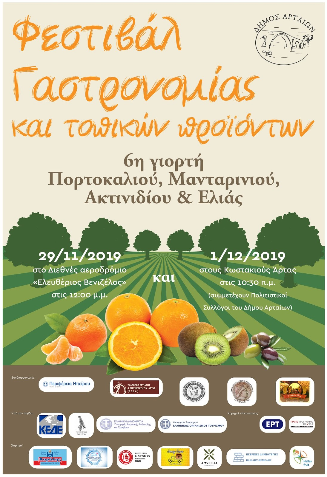 Σε Αθήνα και Άρτα το Φεστιβάλ Γαστρονομίας και Τοπικών προϊόντων!