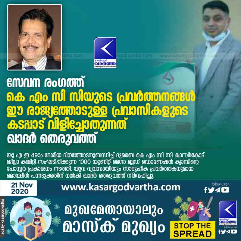 Dubai KMCC Kasargod District Committee The poster was released.