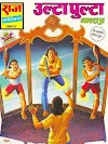 Gamraj Comics - Ulta Pulta