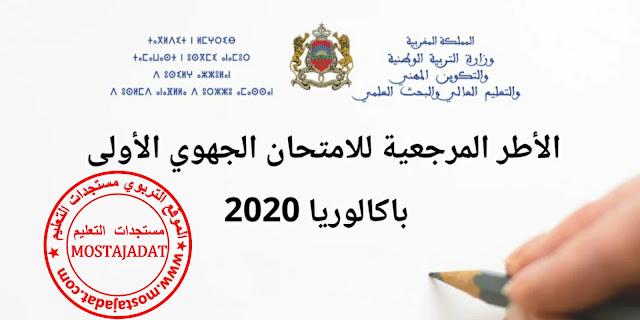 الأطر المرجعية للامتحان الجهوي الأولى باكالوريا 2020
