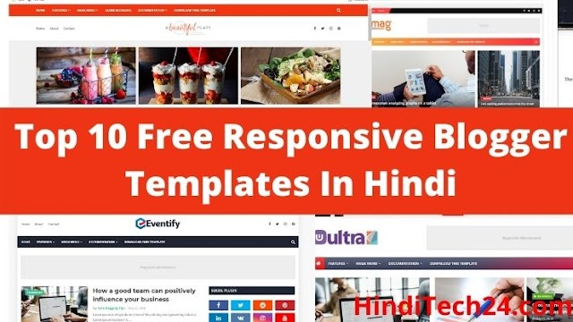 Top 10 Free Responsive Blogger Themes/Templates 2021 In Hindi (टॉप 10 फ्री रिस्पोंसिबल ब्लॉगर थीम)