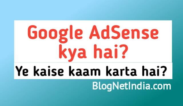 Google Adsense kya hai, Ye kaise kaam karti hai?