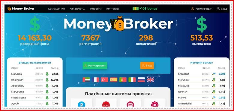 Мошеннический сайт smart-money-broker.com – Отзывы, развод, платит или лохотрон? Мошенники