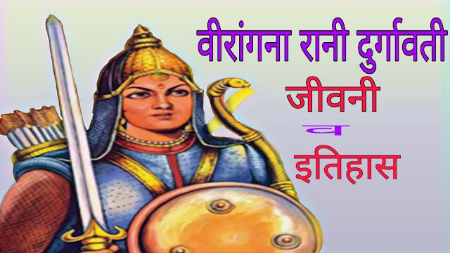 रानी दुर्गावती , rani durgvati jivni aur itihas , rani durgavati biography in hindi