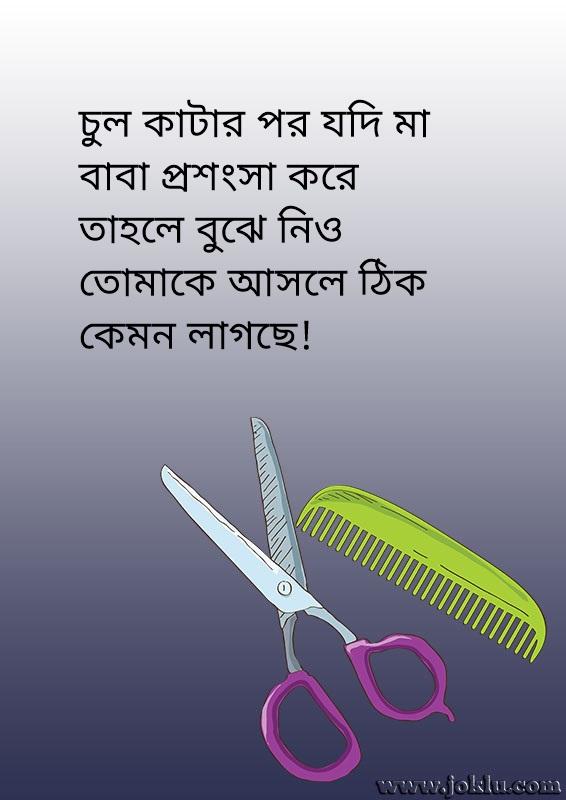 Haircut funny Bengali message