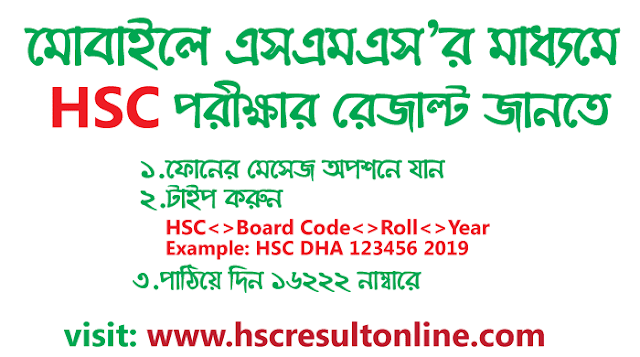 web based HSC result