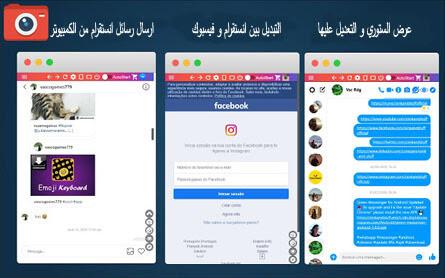 web for instagram plus dm