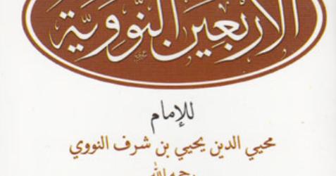 كتاب يحوي اربعين حديث
