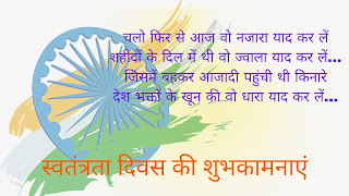 Independence Day Wishes in Hindi, 15 August Wishes in Hindi, 15 August Wishes 2020, Happy Independence Day wishes images, Independence Day Wishes 2020, Happy Independence Day wishes 2020, happy Independence Day wishes in English, India Independence Day wishes, Indian Independence Day wishes, Independence Day wishes greetings, Indian independence day wishes messages, 15 august independence day wishes