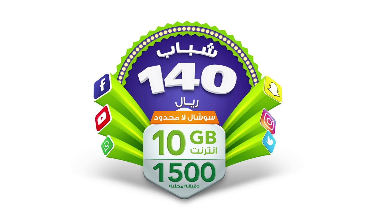 كود الإشتراك فى باقة شباب 140 من زين السعوديه 2020