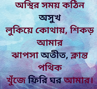 Asthir Somoy Lyrics