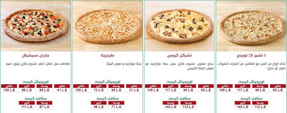 مطعم بابا جونز بيتزا مصر Pizza Papa John's Egypt Menu