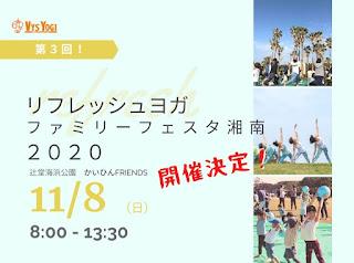 11/8(日) リフレッシュヨガ ファミリーフェスタ湘南2020