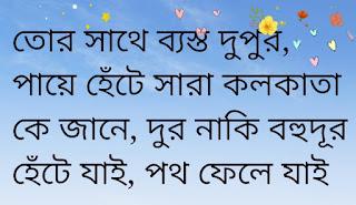 Tor Sathei Lyrics Barenya Saha