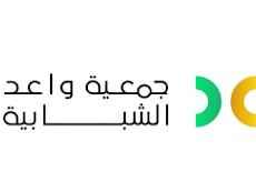 جمعية واعد الشبابية وظائف إدارية شاغرة بالاحساء