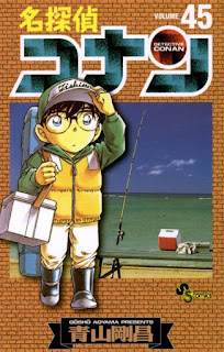 名探偵コナン コミック 第45巻 | 青山剛昌 Gosho Aoyama |  Detective Conan Volumes