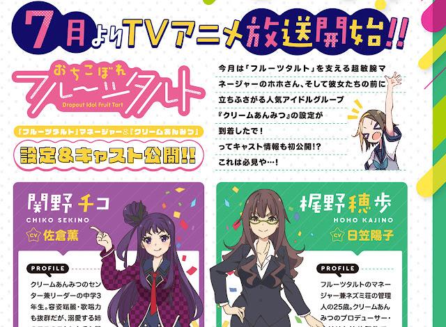 Ochikobore Fruit Tart anuncia nuevas voces