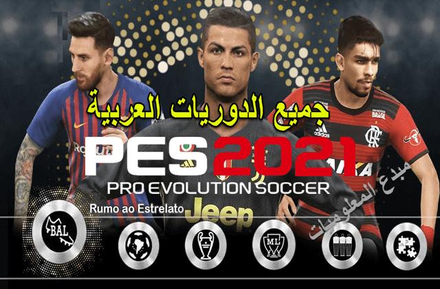 تحميل لعبة بيس PES 2020 للاندرويد بدون انترنت بجرافيك عالي جدا مع اضافة جميع الدوريات العربية